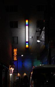 nighlife in Tokyo