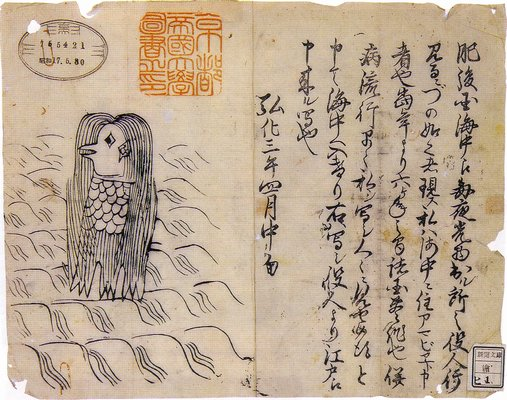 Amabie (アマビエ, the mermaid that foretold a plague) from kawaraban (瓦版, newspapers of the Edo era). Illustrator unknown. Courtesy of WikiMedia
